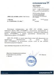 ЭСМО: официальный партнер Grundfos