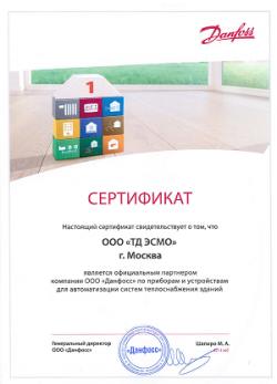ЭСМО: официальный партнер Danfoss