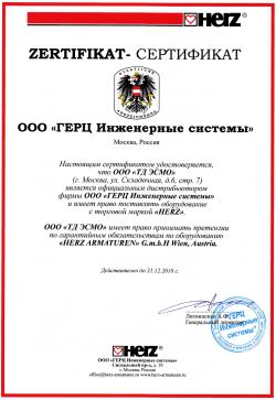 ЭСМО: официальный дистрибьютор HERZ